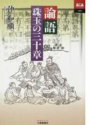 論語珠玉の三十章 (あじあブックス)
