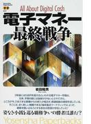 電子マネー最終戦争 (Yosensha Paperbacks)
