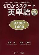 ゼロからスタート英単語 BASIC 1400 だれにでも覚えられるゼッタイ基礎ボキャブラリー