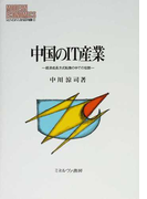 中国のIT産業 経済成長方式転換の中での役割 (MINERVA現代経済学叢書)
