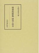 林葉和歌集研究と校本 (笠間叢書)(笠間叢書)