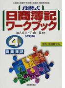 段階式日商簿記ワークブック4級商業簿記 改訂版