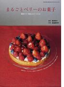 まるごとベリーのお菓子 季節のベリーを楽しむスイーツレシピ (ツカサムック)