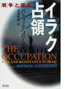 イラク占領 戦争と抵抗