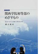 関西学院初等部のめざすもの 見えないものに心を傾け、夢を育む学校 教育講座