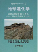 地球進化学 地球の歴史を調べ、考え、そして将来を予測するために (地球学シリーズ)