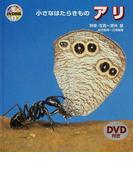 自然なぜなに?DVD図鑑 2 アリ