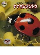 自然なぜなに?DVD図鑑 3 ナナホシテントウ