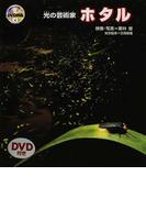 自然なぜなに?DVD図鑑 4 ホタル