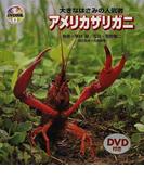 自然なぜなに?DVD図鑑 5 アメリカザリガニ