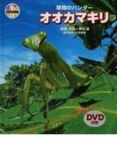 自然なぜなに?DVD図鑑 6 オオカマキリ