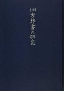 古辞書の研究 増訂 オンデマンド版