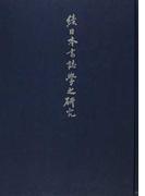 日本書誌学之研究 オンデマンド版 続