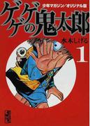 ゲゲゲの鬼太郎 少年マガジン/オリジナル版 1 (講談社漫画文庫)(講談社漫画文庫)