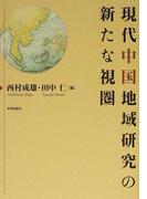 現代中国地域研究の新たな視圏