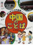 中国のことば (はじめての外国語(アジア編))