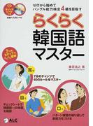 らくらく韓国語マスター ゼロから始めてハングル能力検定4級を目指す