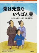 榮は元気ないちばん星 「Z項」を発見した天文学者・木村榮 (ふるさと偉人絵本館)