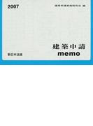 建築申請memo 2007