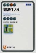 憲法 第3版 1 人権 (有斐閣アルマ Specialized)(有斐閣アルマ)