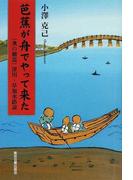 芭蕉が舟でやって来た 『奥の細道』深川〜草加水路説
