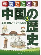 年表でたどる中国の歴史 第2巻 英雄・豪傑とモンゴル帝国