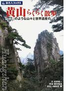 黄山らくらく散歩 山水画のような山々と世界遺産の村々