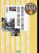 小池芳子の手づくり食品加工コツのコツ 4 農産加工所の開設・経営・商品開発