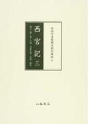 西宮記 3 第十三軸〜第十七軸・解説 (宮内庁書陵部本影印集成)