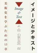 イメージとテキスト 美術史を学ぶための13章