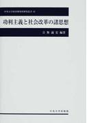 功利主義と社会改革の諸思想 (中央大学経済研究所研究叢書)