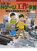 江頭剛のNゲージ工作今昔 明日の模型製作のために (NEKO MOOK RM MODELS ARCHIVE)