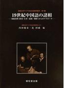 19世紀中国語の諸相 周縁資料(欧米・日本・琉球・朝鮮)からのアプローチ (関西大学アジア文化交流研究叢刊)