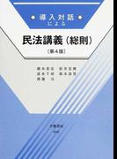 導入対話による民法講義〈総則〉 第4版 (導入対話シリーズ)
