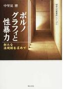 ポルノグラフィと性暴力 新たな法規制を求めて (福島大学叢書新シリーズ)