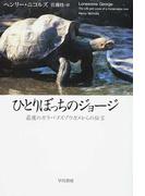 ひとりぼっちのジョージ 最後のガラパゴスゾウガメからの伝言