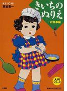 きいちのぬりえ お食事編 (大判シリーズ)