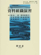 資料組織演習 3訂 (新・図書館学シリーズ)