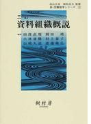 資料組織概説 3訂 (新・図書館学シリーズ)
