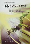 日本のデフレと金融 (京都学園大学総合研究所叢書)