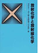 放射化学と放射線化学 3訂版 (放射線双書)