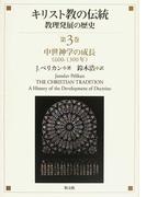 キリスト教の伝統 教理発展の歴史 第3巻 中世神学の成長