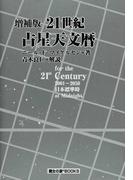21世紀占星天文暦 for the 21st CENTURY 2001〜2050日本標準時間at Midnight 増補版