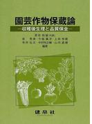 園芸作物保蔵論 収穫後生理と品質保全