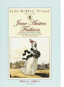 ジェイン・オースティンファッション