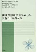 拷問等禁止条約をめぐる世界と日本の人権 (龍谷大学矯正・保護研究センター叢書)