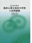 はじめて学ぶ臨床心理士指定大学院入試問題集 (PARADE BOOKS)(Parade books)
