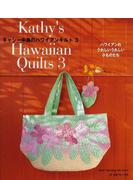 キャシー中島のハワイアンキルト 3 ハワイアンのうれしいうれしい小ものたち
