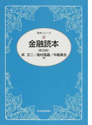 金融読本 第26版 (読本シリーズ)