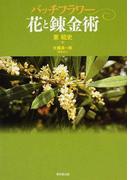 バッチフラワー花と錬金術